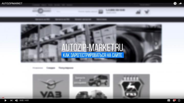 """FAQ """"AUTOZIP-MARKET.RU"""""""