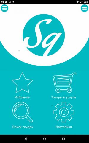 Приложение Shopping Guide