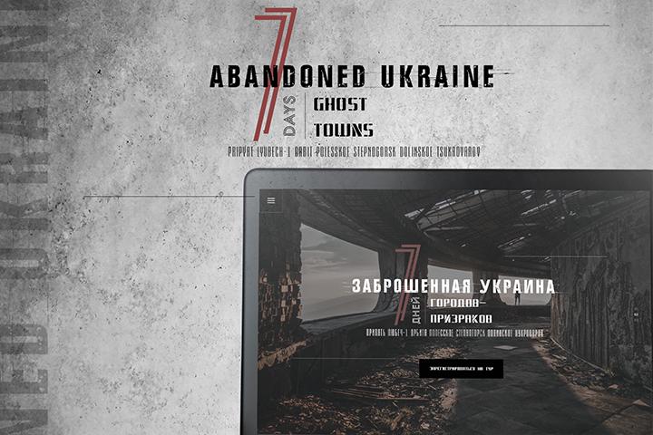 Заброшенная Украина - Турагенство