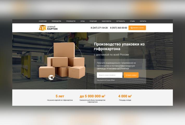 GoodCardboard - производство упаковки из гофрокартона