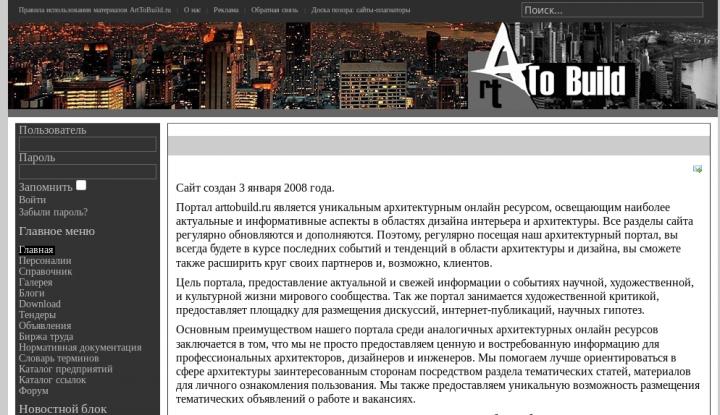 Архитектурный портал ArtToBuild