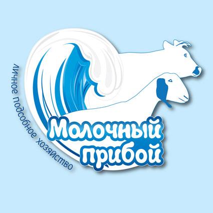 """ЛПХ """"Молочный прибой"""""""