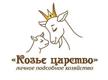 """ЛПХ """"Козье царство"""""""