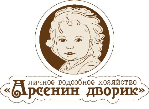 "ЛПХ ""Арсенин дворик"""