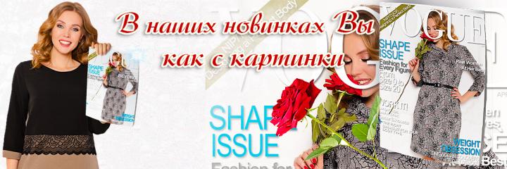 Женский модный журнал VOGUE