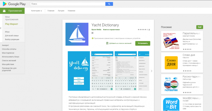 Yacht Dictionary