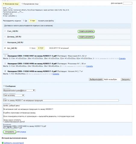 Плагин управления документами заказа для ShopScript