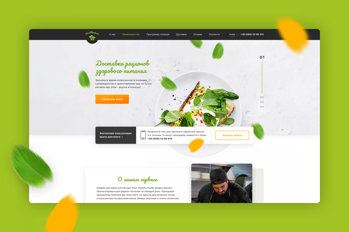 Healthy Food | Сервис доставки еды