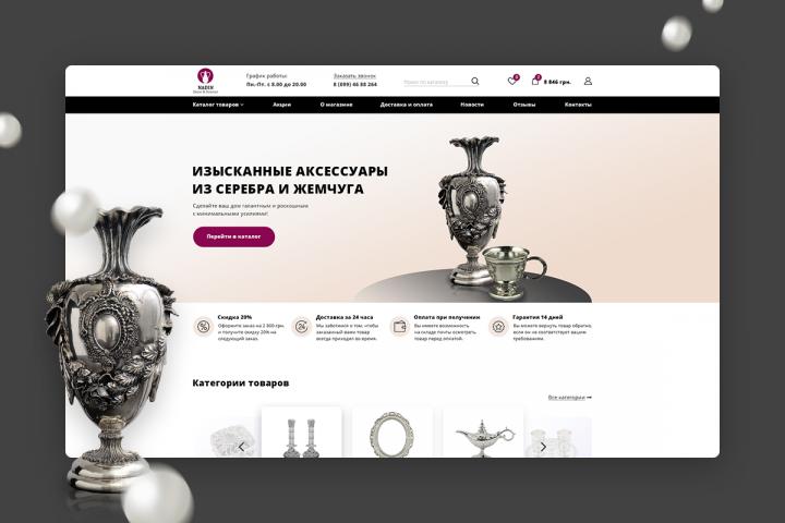 "Nadin | Интернет-магазин ""под ключ"""