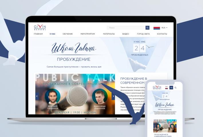 Разработка дизайна web-сайта для Школы Геннадия Гивина