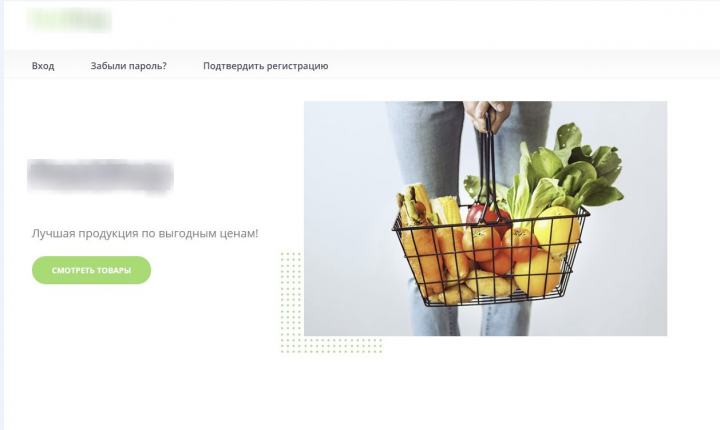 Закрытый сайт компании, торгующий сельхозхимией