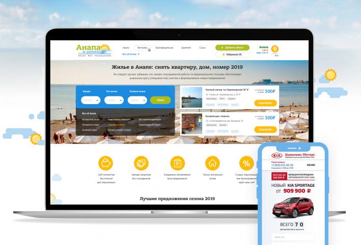 Логотип и дизайн информационного портала недвижимости в Анапе