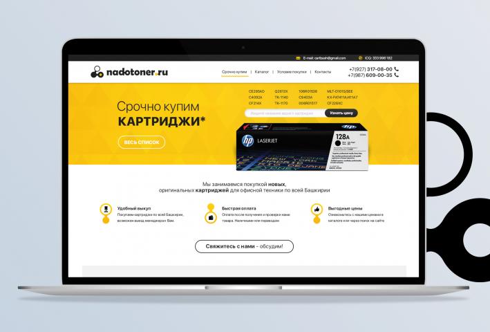 Одностраничник Nadotoner + разработка логотипа