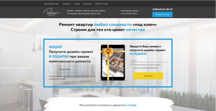 Переработка сайта - rembrand-remont.ru