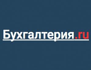 Статьи и новости для информационного издания Бухгалтерия.ру