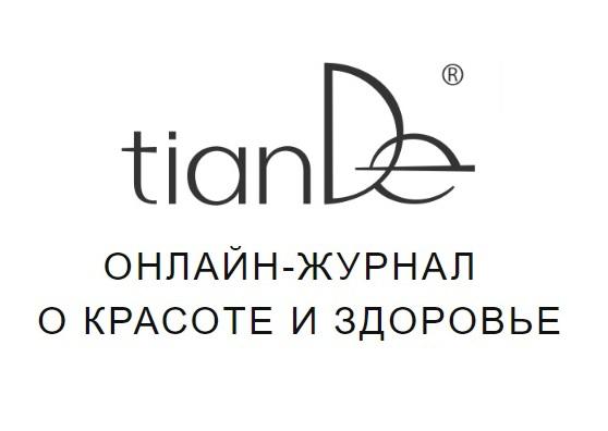 Статьи для онлайн-журнала о красоте и здоровье TianDe