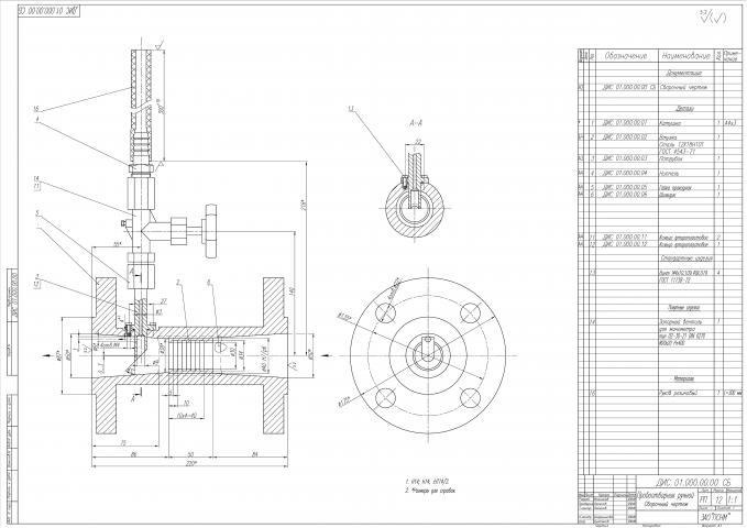 Ручной пробоотборник на нефтепровод Ду50