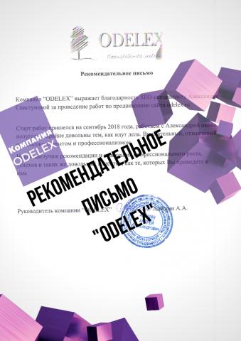 """Рекомендательное письмо """"ODELEX"""""""