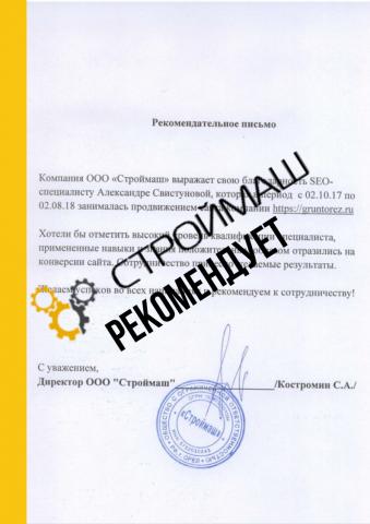 """Рекомендательное письмо ООО""""Строймаш"""""""