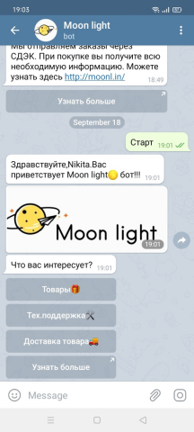 Чат бот Telegram/Whatsapp/Viber/Vk