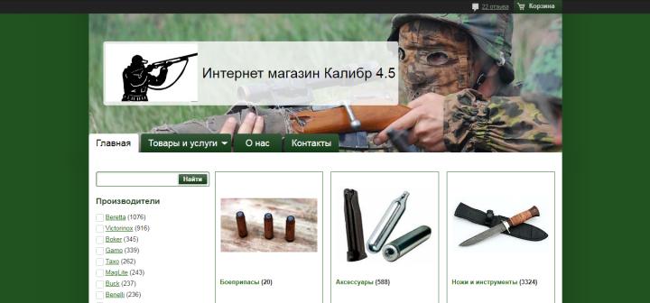 "Интернет-магазин ""Калибр 4.5"""