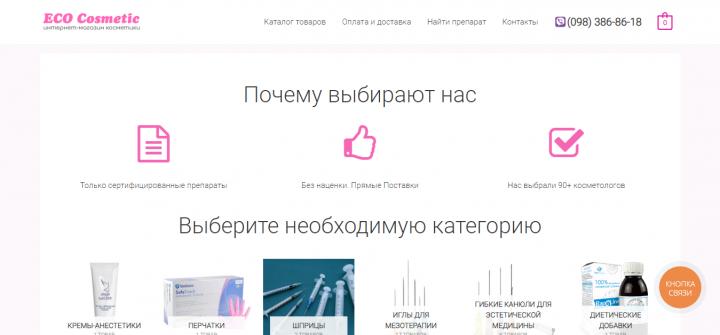 "Интернет-магазин косметики ""Eco-Cosmetic"""