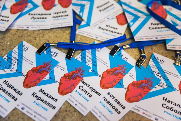 Конференция кардиологов - 2018