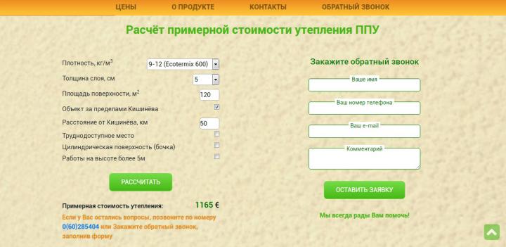Онлайн-калькулятор расчёта стоимости строительной услуги