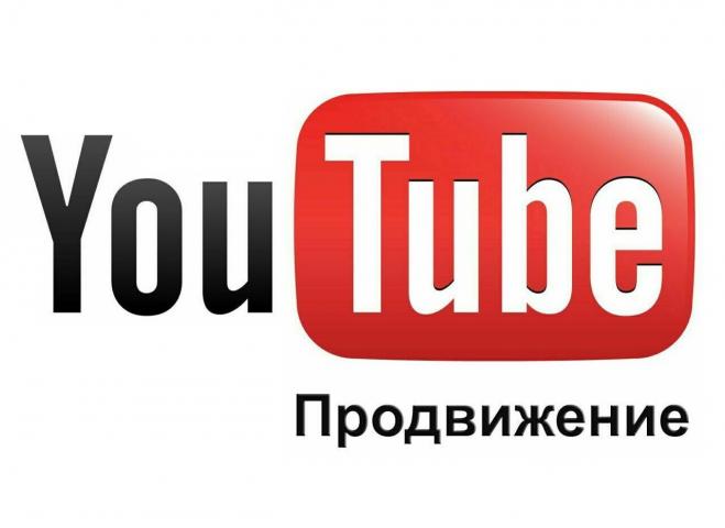 Продвижение трансляции YouTube