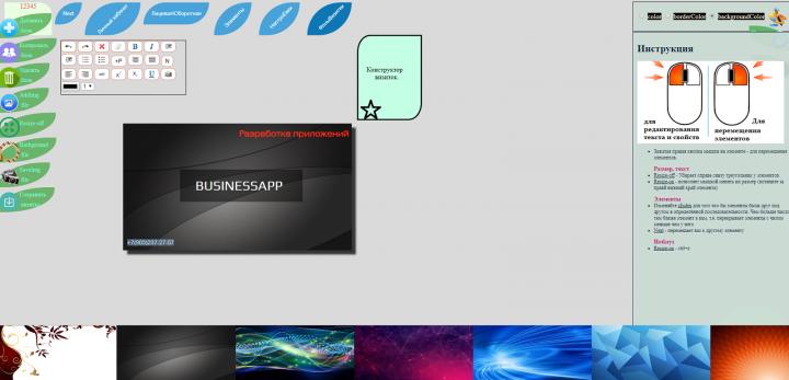 Скрипт конструктора визиток онлайн