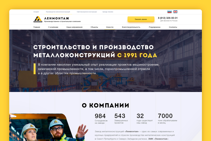 "Сайт для ЗМК ""Ленмонтаж"""