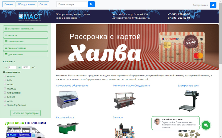 Разработка E-commerce Java (Spring, Hibernate и т.д.) интеграция