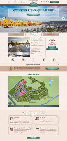Дизайн сайта Nikolin-kluch