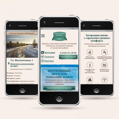 Дизайн мобильного приложения Николин Ключ