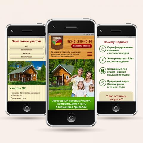 Дизайн мобильного приложения Родной