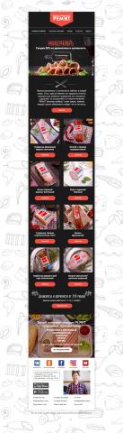 """Email маркетинг для мясного производства """"Ремит"""""""