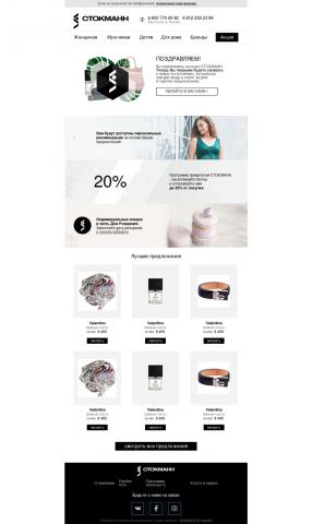 Email-маркетинг | СТОКМАНН