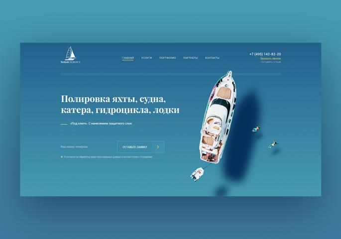 Shine Service Ремонт и полировка яхт, судов, кораблей. Москва