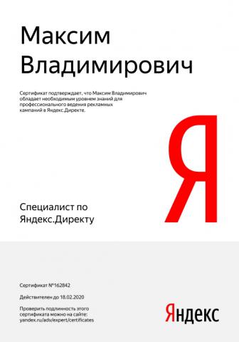 Сертификат Яндекс Директ