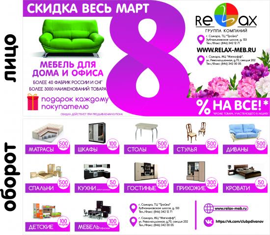 Флаер для мебельной компании RELAX