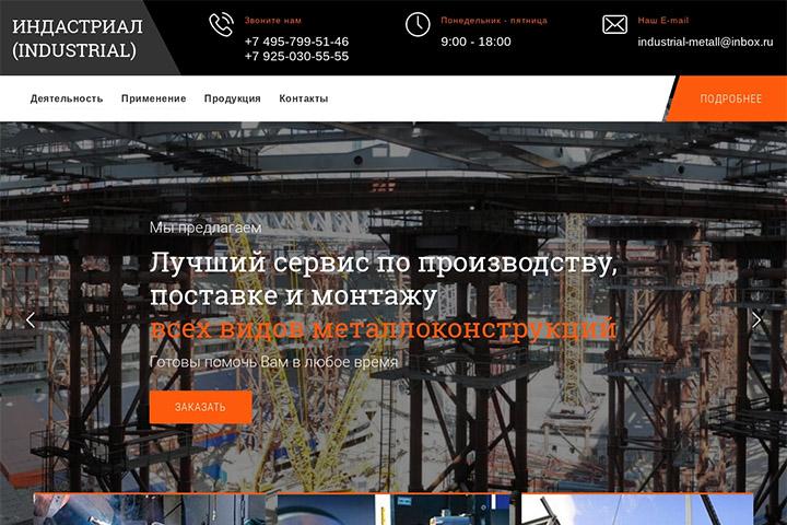 Сервис по производству металлоконструкций