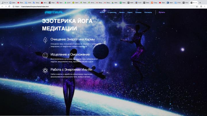 Landing-page по продаже видеокурсов Astral эзтерические