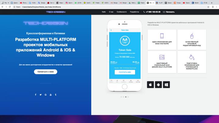 Landing-page по разработка мобильных приложений IOS/Android