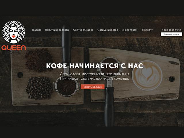 Сайт кофейной франшизы
