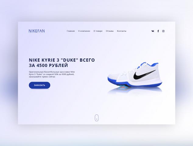 Nikefan