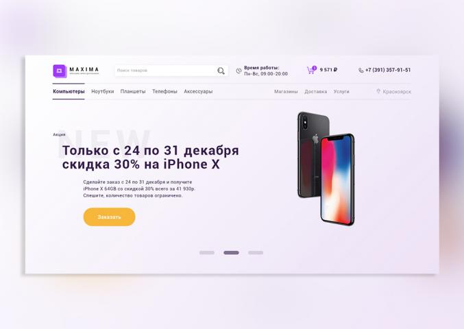 Maxima - магазин электротехники
