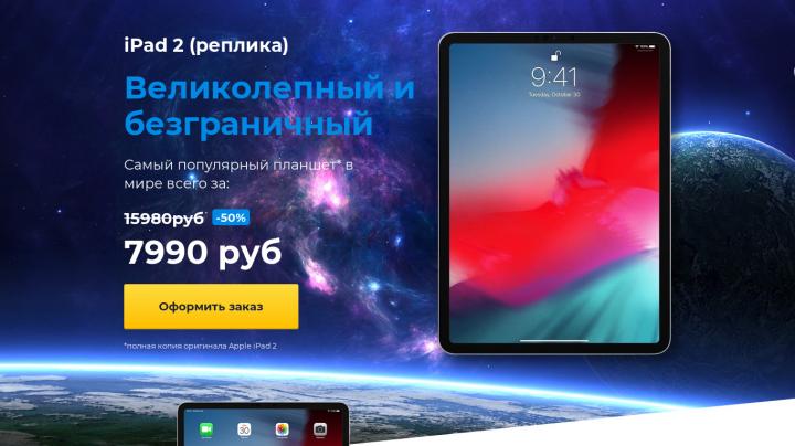 Landing Page с элементами Интернет-магазина по продаже iPad 2