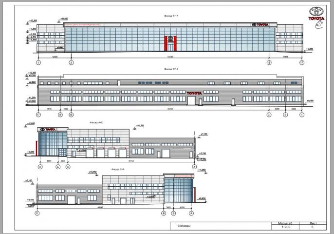 Проект Тойтота-центра