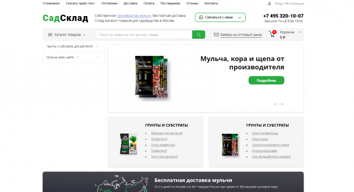 Интернет-магазин СадСклад
