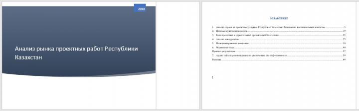 Анализ рынка проектных работ Республики Казахстан